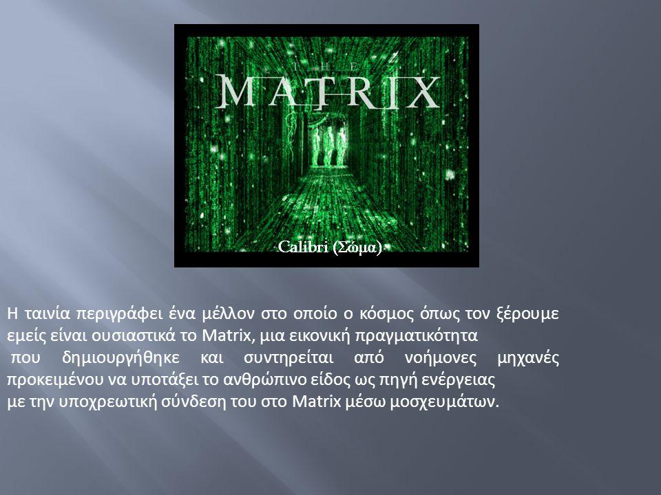 με την υποχρεωτική σύνδεση του στο Matrix μέσω μοσχευμάτων.