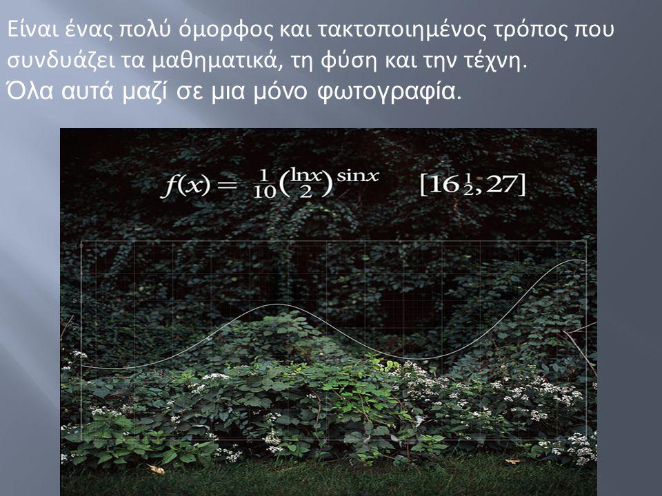 Είναι ένας πολύ όμορφος και τακτοποιημένος τρόπος που συνδυάζει τα μαθηματικά, τη φύση και την τέχνη.