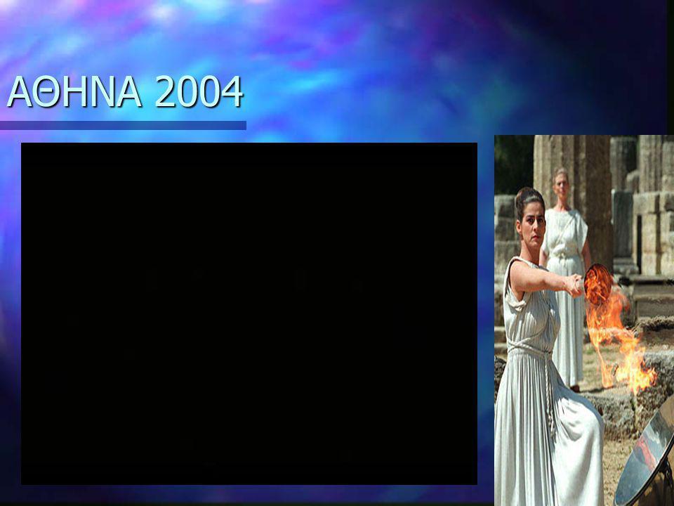 ΑΘΗΝΑ 2004