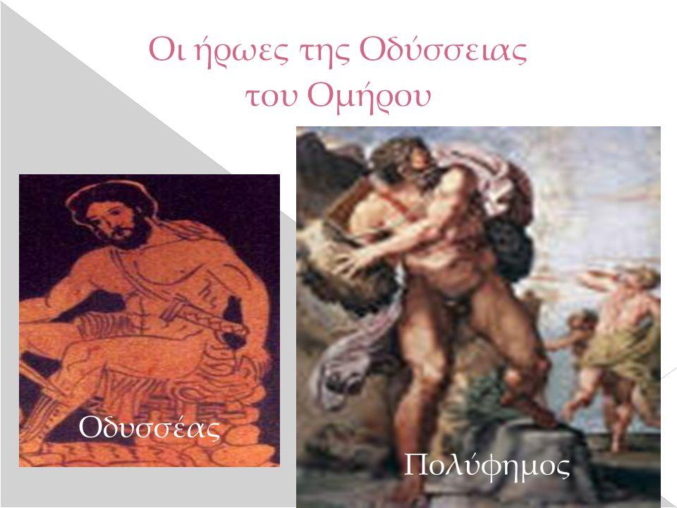 Οι ήρωες της Οδύσσειας του Ομήρου