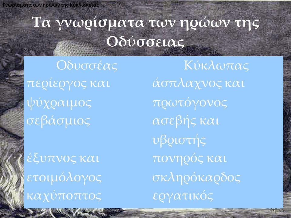 Τα γνωρίσματα των ηρώων της Οδύσσειας