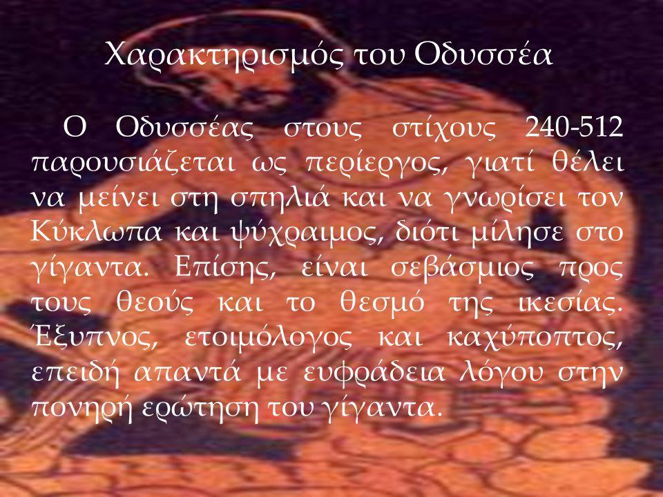 Χαρακτηρισμός του Οδυσσέα