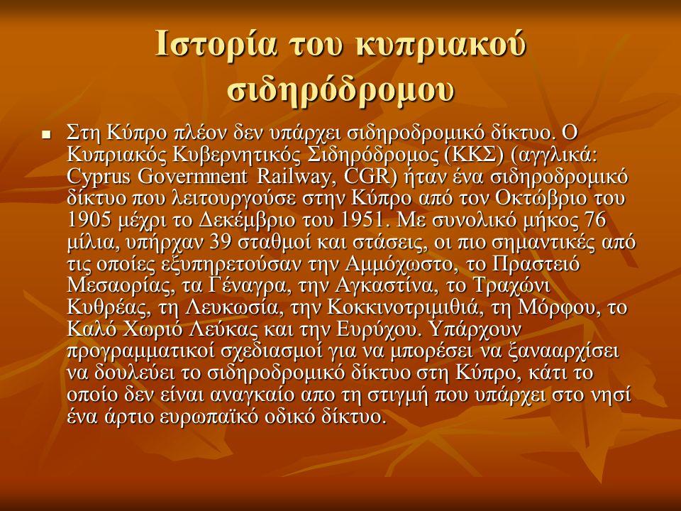 Ιστορία του κυπριακού σιδηρόδρομου