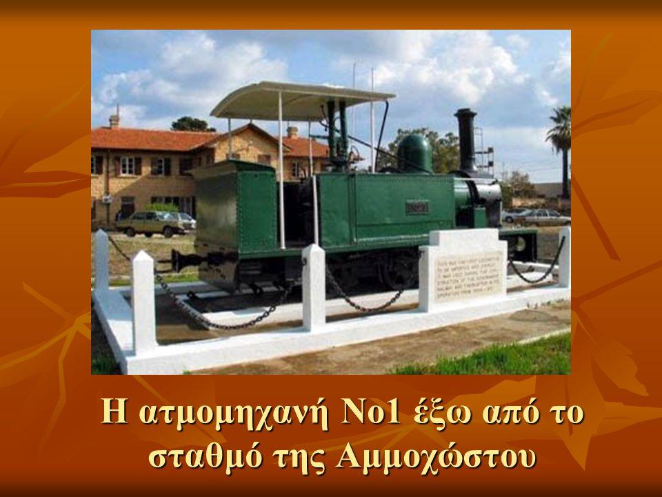 Η ατμομηχανή Νο1 έξω από το σταθμό της Αμμοχώστου
