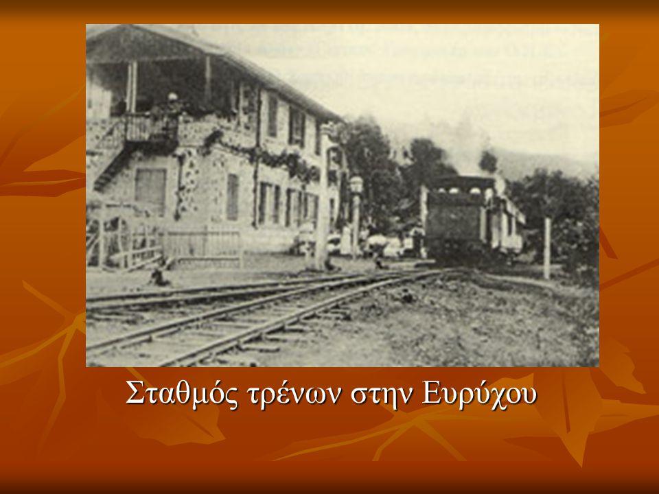 Σταθμός τρένων στην Ευρύχου