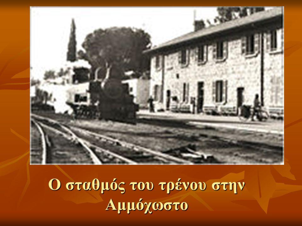 Ο σταθμός του τρένου στην Αμμόχωστο