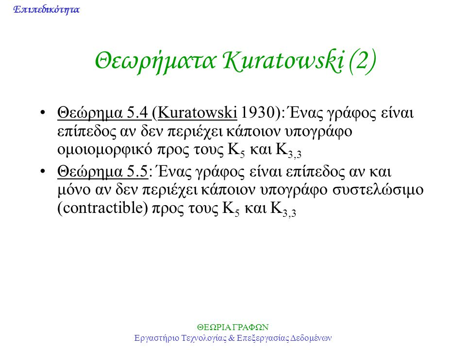 Θεωρήματα Kuratowski (2)