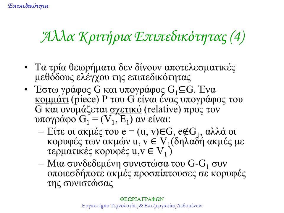 Άλλα Κριτήρια Επιπεδικότητας (4)