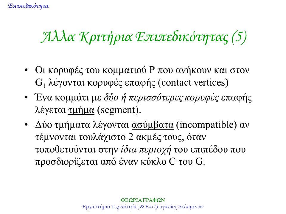 Άλλα Κριτήρια Επιπεδικότητας (5)