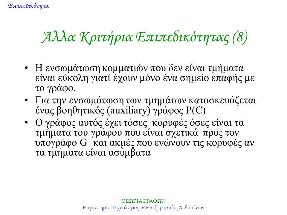 Άλλα Κριτήρια Επιπεδικότητας (8)