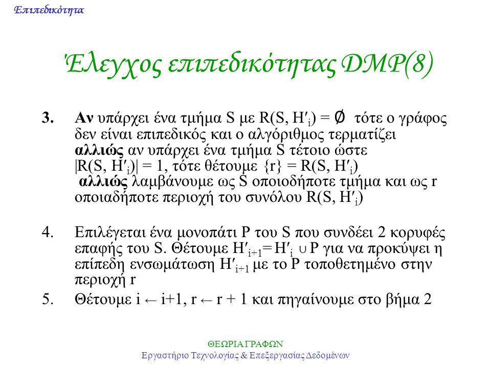 Έλεγχος επιπεδικότητας DMP(8)