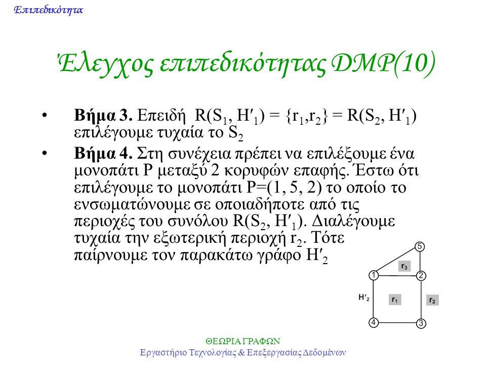 Έλεγχος επιπεδικότητας DMP(10)