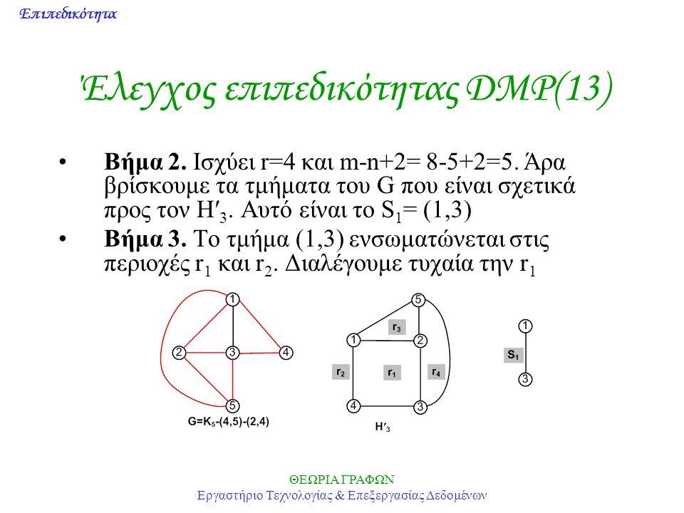 Έλεγχος επιπεδικότητας DMP(13)