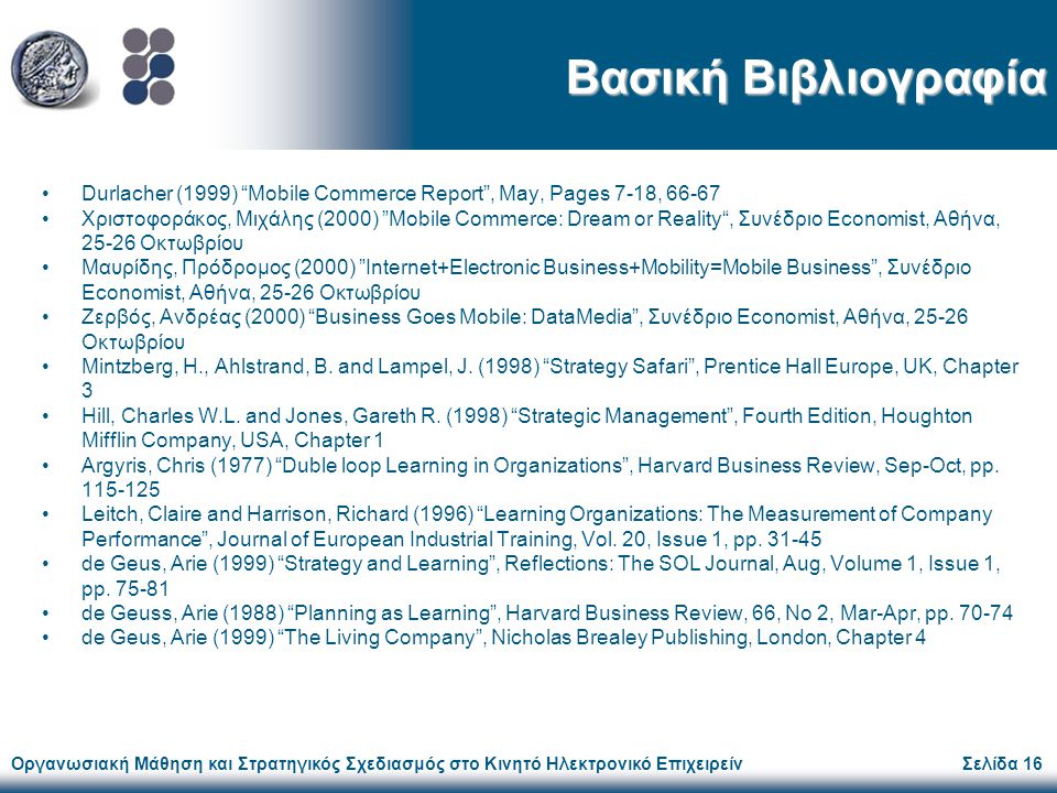 Βασική Βιβλιογραφία Durlacher (1999) Mobile Commerce Report , May, Pages 7-18, 66-67.