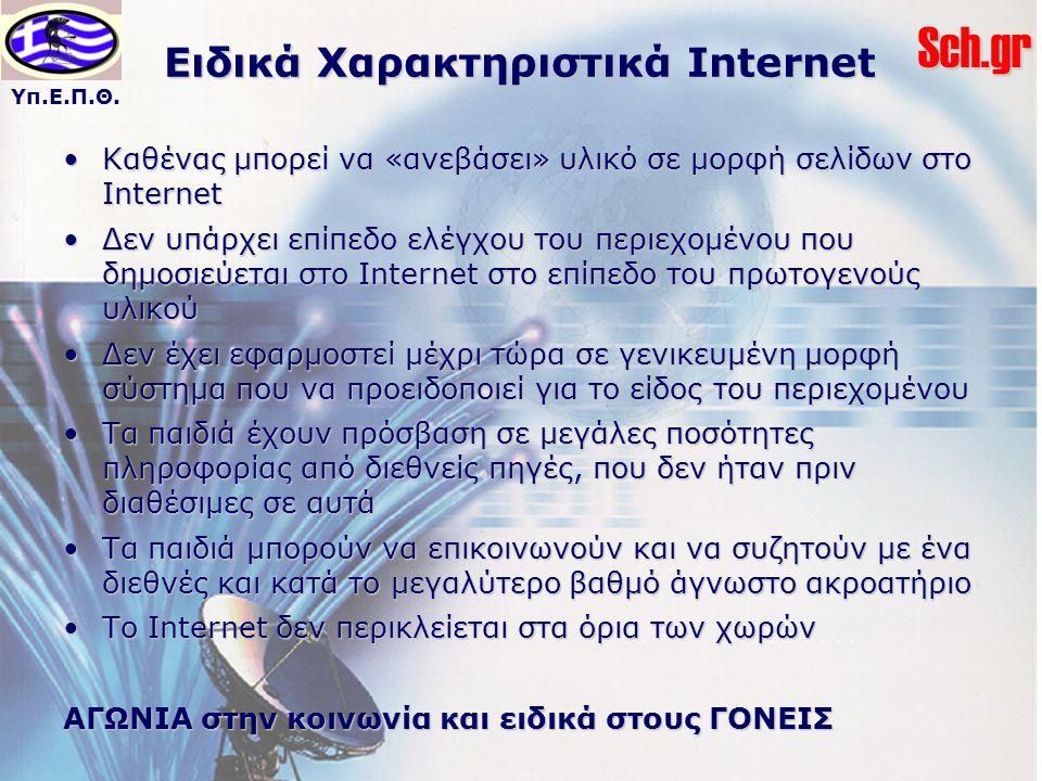 Ειδικά Χαρακτηριστικά Internet
