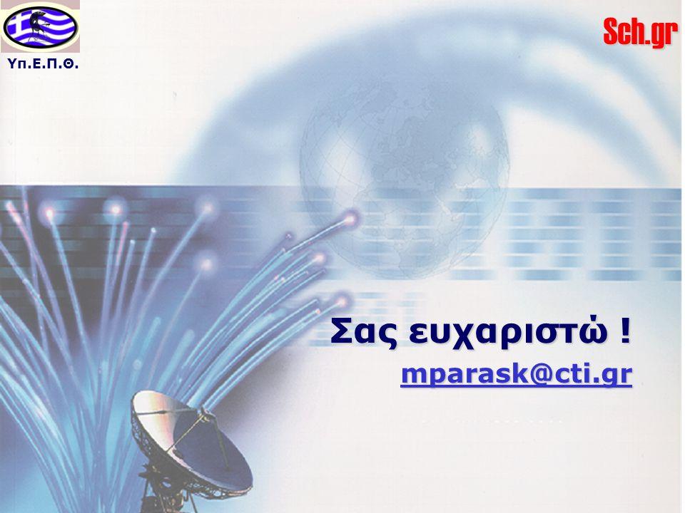 Σας ευχαριστώ ! mparask@cti.gr