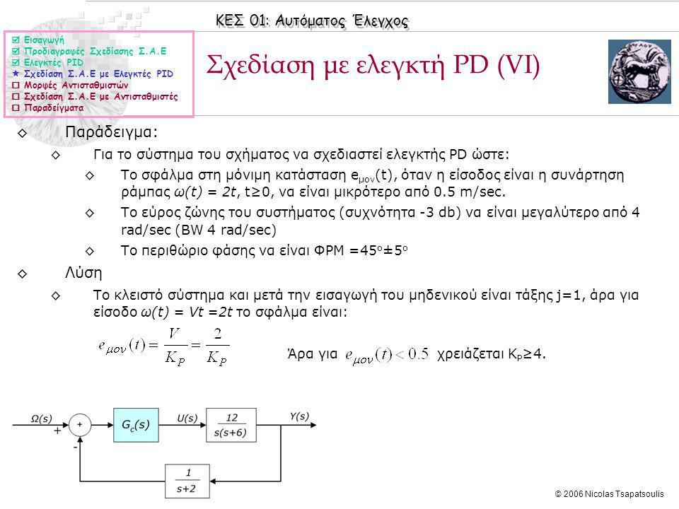 Σχεδίαση με ελεγκτή PD (VΙ)
