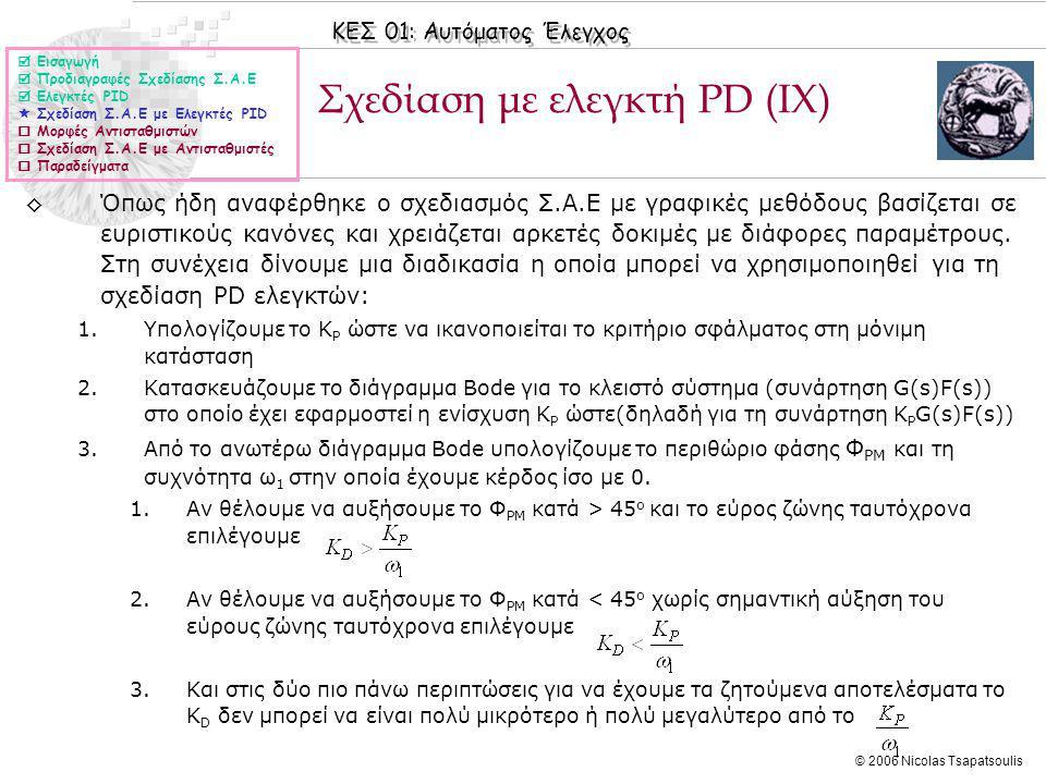 Σχεδίαση με ελεγκτή PD (IX)