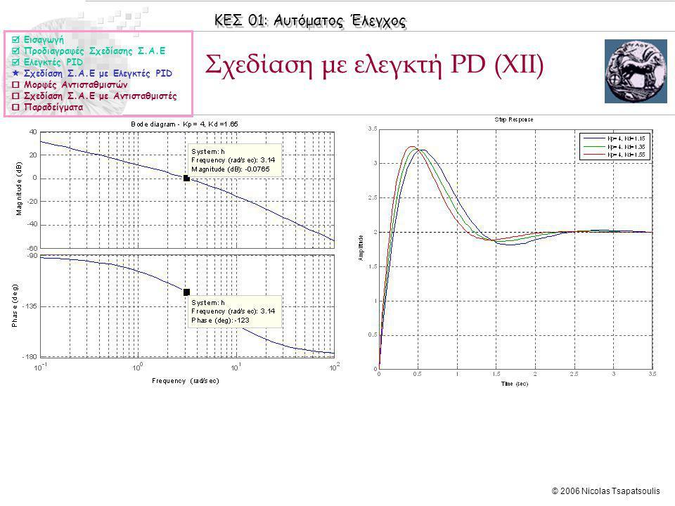 Σχεδίαση με ελεγκτή PD (XΙΙ)