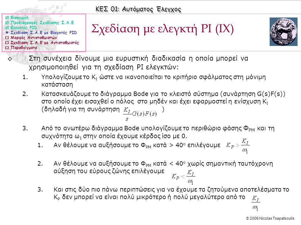 Σχεδίαση με ελεγκτή PΙ (IX)