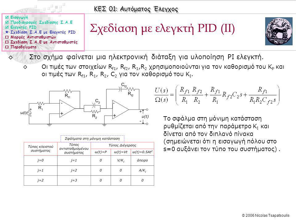 Σχεδίαση με ελεγκτή PΙD (ΙΙ)
