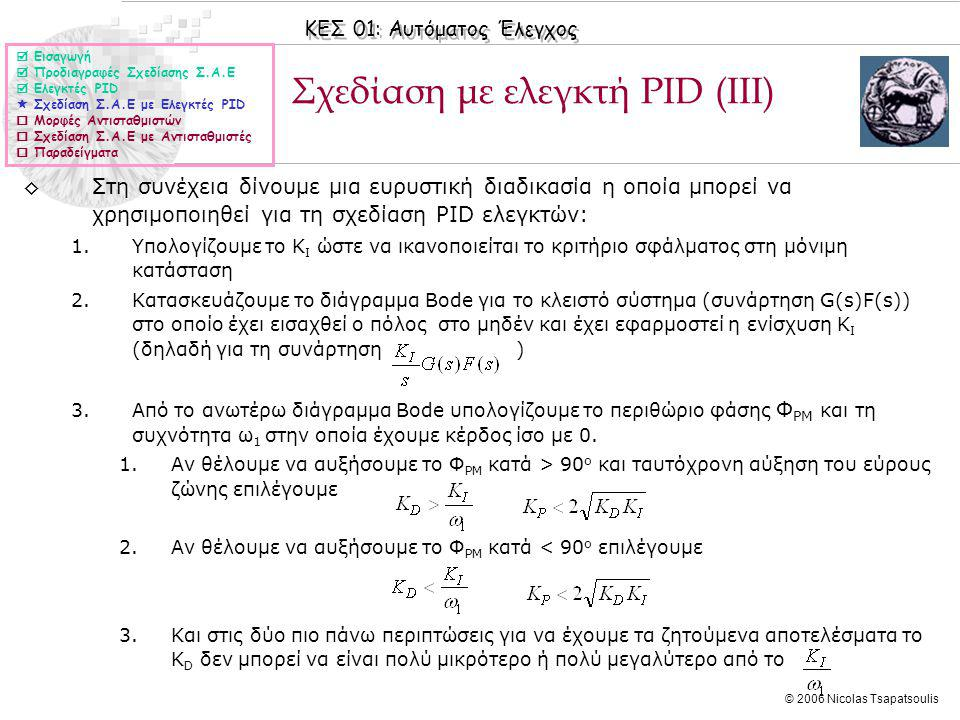 Σχεδίαση με ελεγκτή PΙD (III)