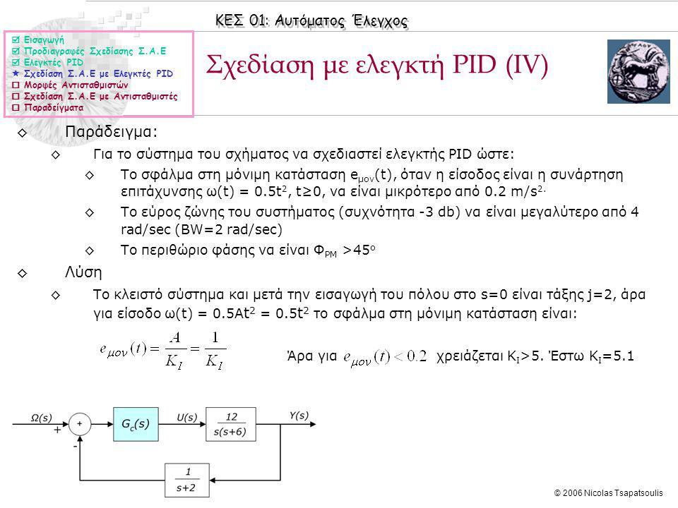 Σχεδίαση με ελεγκτή PΙD (ΙV)