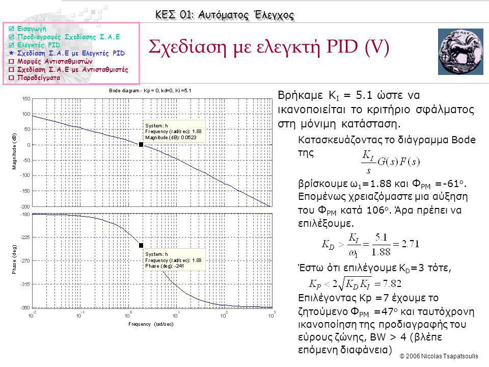 Σχεδίαση με ελεγκτή PID (V)