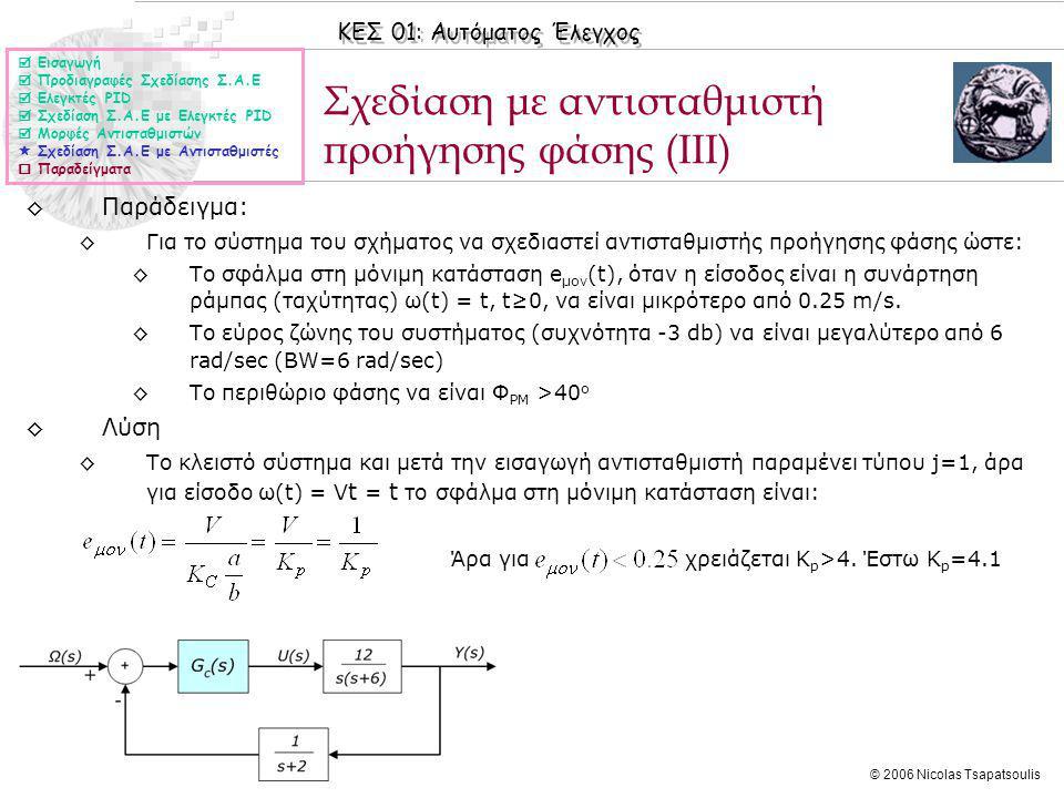Σχεδίαση με αντισταθμιστή προήγησης φάσης (ΙΙΙ)