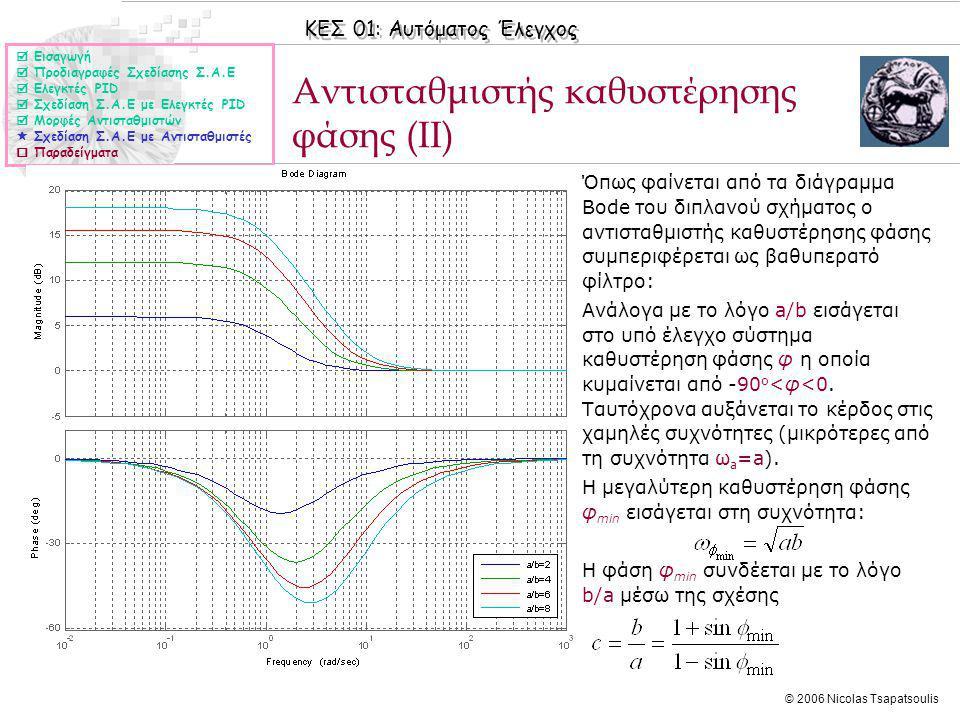 Αντισταθμιστής καθυστέρησης φάσης (II)