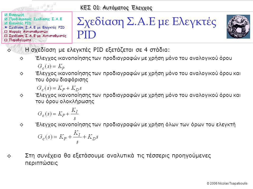 Σχεδίαση Σ.Α.Ε με Ελεγκτές PID