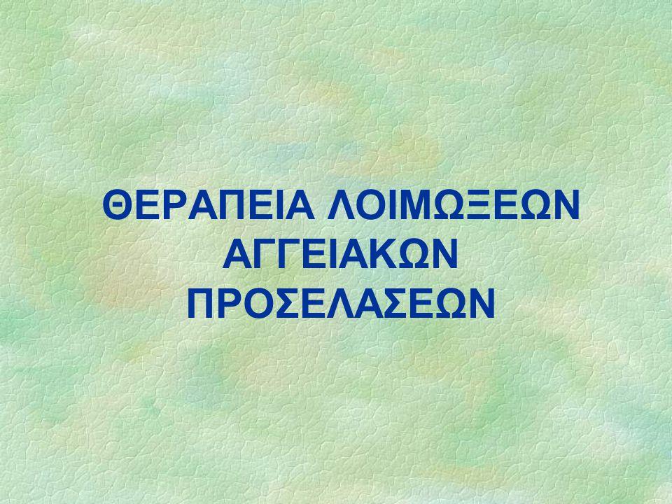 ΘΕΡΑΠΕΙΑ ΛΟΙΜΩΞΕΩΝ ΑΓΓΕΙΑΚΩΝ ΠΡΟΣΕΛΑΣΕΩΝ