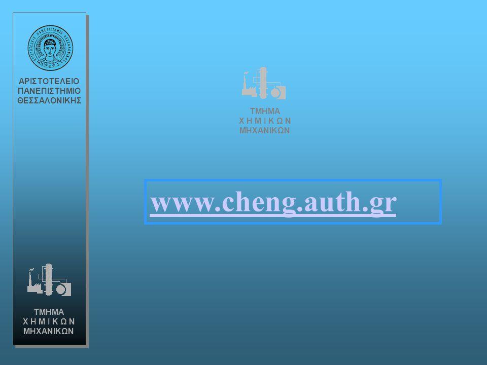 www.cheng.auth.gr ΑΡΙΣΤΟΤΕΛΕΙΟ ΠΑΝΕΠΙΣΤΗΜΙΟ ΘΕΣΣΑΛΟΝΙΚΗΣ ΤΜΗΜΑ