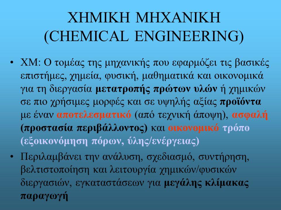 ΧΗΜΙΚΗ ΜΗΧΑΝΙΚΗ (CHEMICAL ENGINEERING)