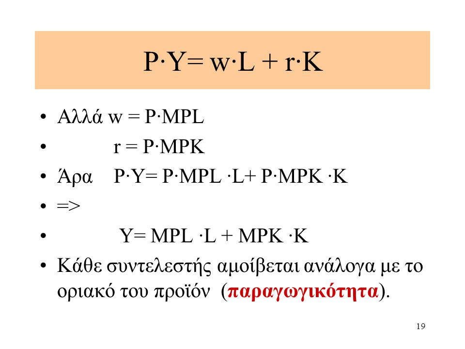 P·Υ= w·L + r·K Αλλά w = P·MPL r = P·MPK Άρα P·Υ= P·MPL ·L+ P·MPK ·K