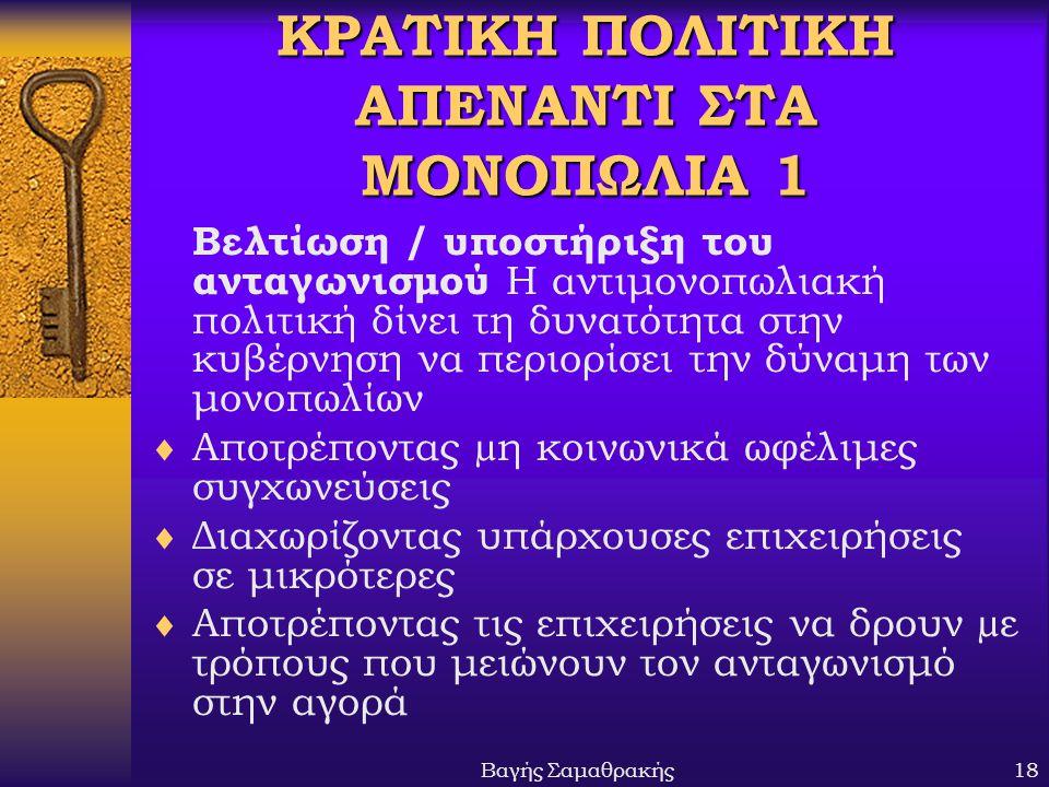 ΚΡΑΤΙΚΗ ΠΟΛΙΤΙΚΗ ΑΠΕΝΑΝΤΙ ΣΤΑ ΜΟΝΟΠΩΛΙΑ 1