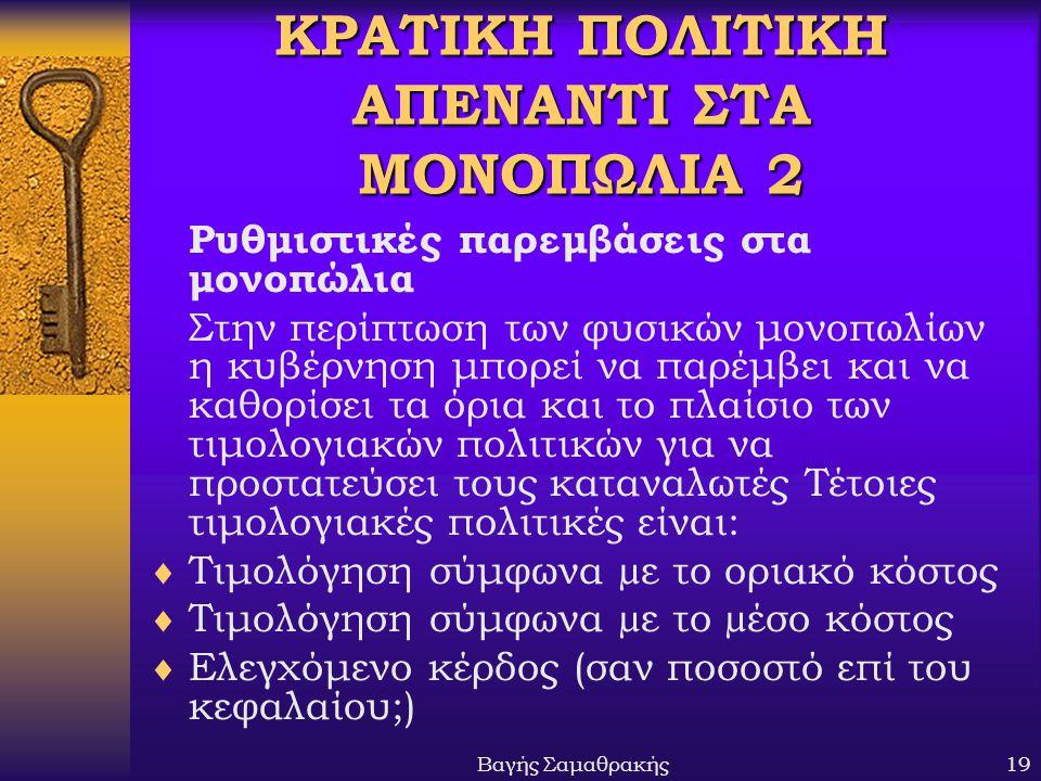 ΚΡΑΤΙΚΗ ΠΟΛΙΤΙΚΗ ΑΠΕΝΑΝΤΙ ΣΤΑ ΜΟΝΟΠΩΛΙΑ 2
