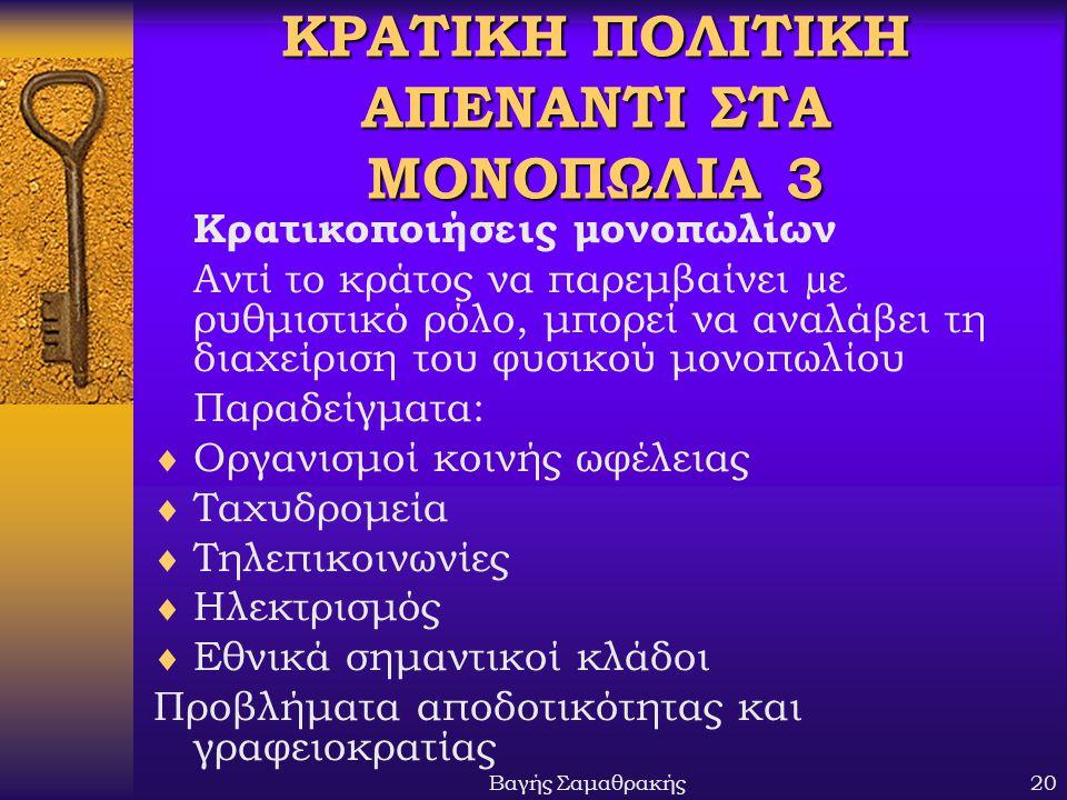 ΚΡΑΤΙΚΗ ΠΟΛΙΤΙΚΗ ΑΠΕΝΑΝΤΙ ΣΤΑ ΜΟΝΟΠΩΛΙΑ 3