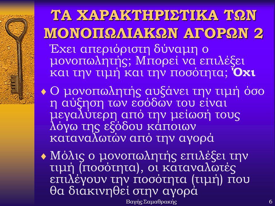 ΤΑ ΧΑΡΑΚΤΗΡΙΣΤΙΚΑ ΤΩΝ ΜΟΝΟΠΩΛΙΑΚΩΝ ΑΓΟΡΩΝ 2
