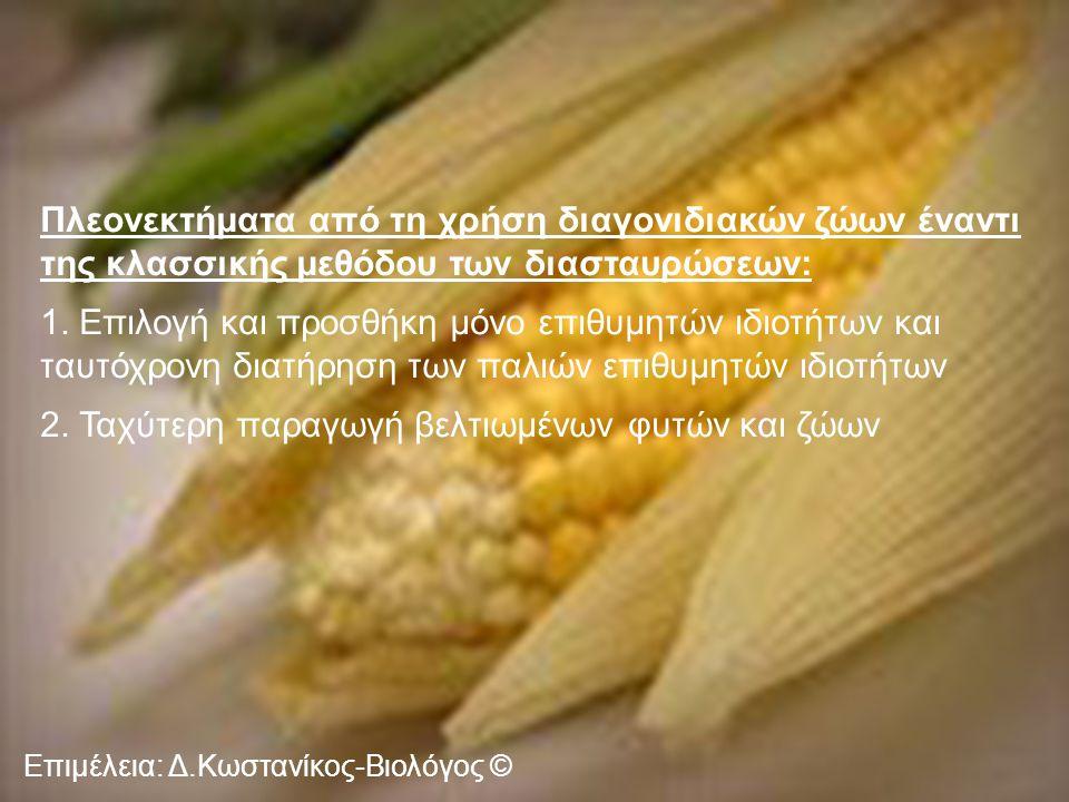 2. Ταχύτερη παραγωγή βελτιωμένων φυτών και ζώων