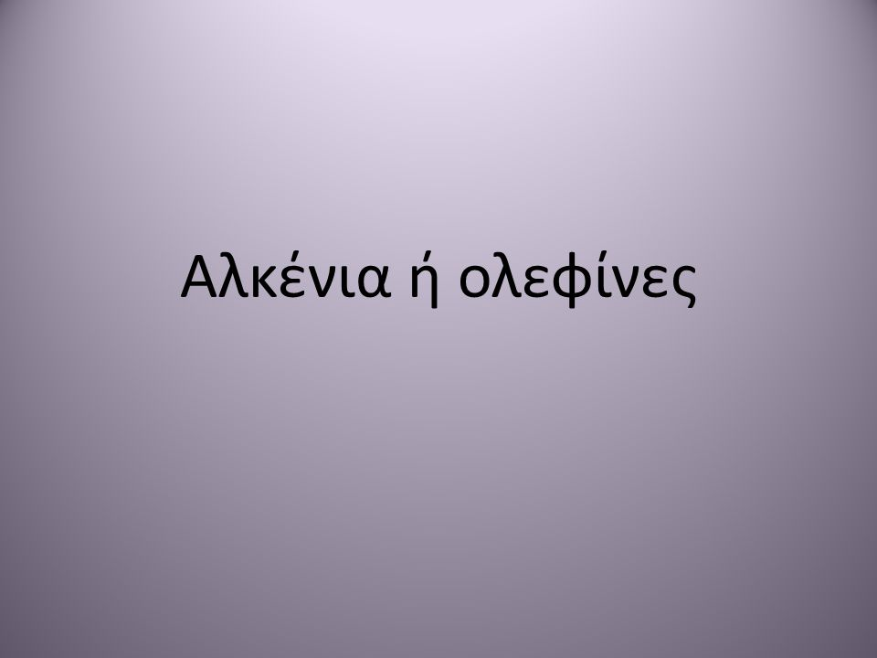 Αλκένια ή ολεφίνες