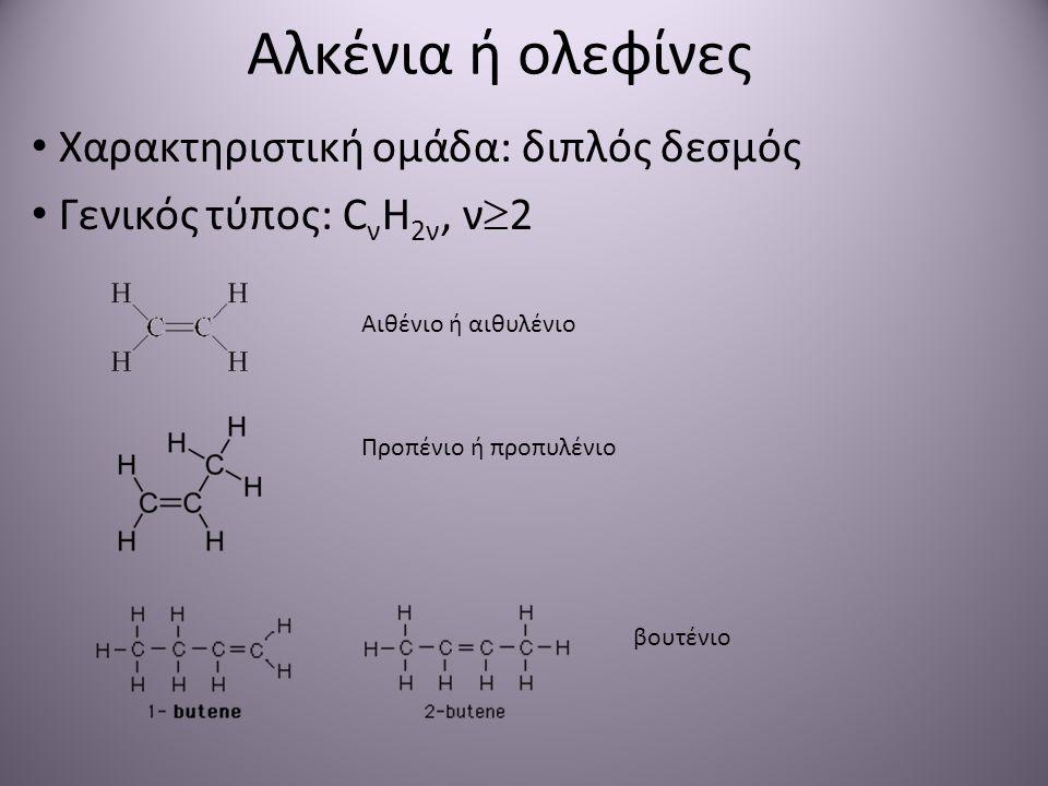 Χαρακτηριστική ομάδα: διπλός δεσμός Γενικός τύπος: CνH2ν, ν2