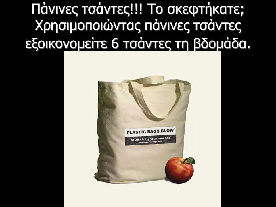 Πάνινες τσάντες!!.