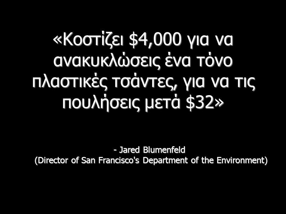 «Κοστίζει $4,000 για να ανακυκλώσεις ένα τόνο πλαστικές τσάντες, για να τις πουλήσεις μετά $32»