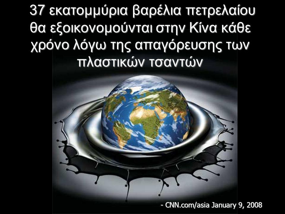 37 εκατομμύρια βαρέλια πετρελαίου θα εξοικονομούνται στην Κίνα κάθε χρόνο λόγω της απαγόρευσης των πλαστικών τσαντών