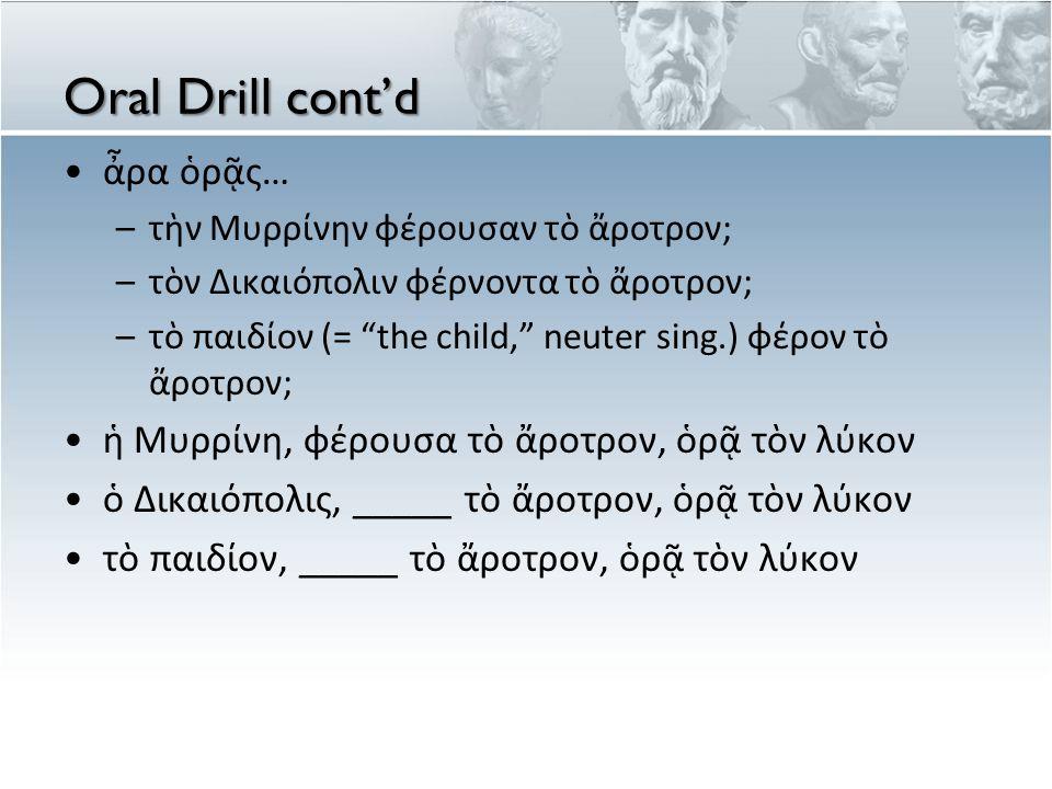 Oral Drill cont'd ἆρα ὁρᾷς…