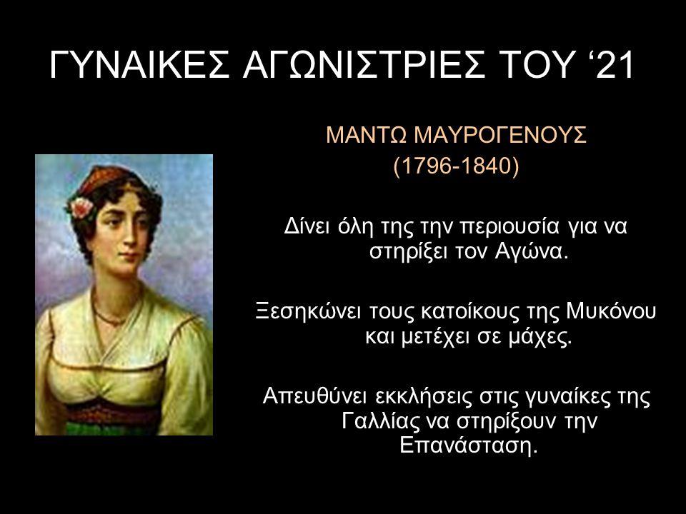 ΓΥΝΑΙΚΕΣ ΑΓΩΝΙΣΤΡΙΕΣ ΤΟΥ '21