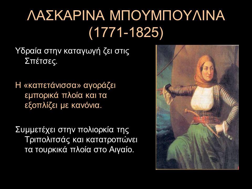 ΛΑΣΚΑΡΙΝΑ ΜΠΟΥΜΠΟΥΛΙΝΑ (1771-1825)