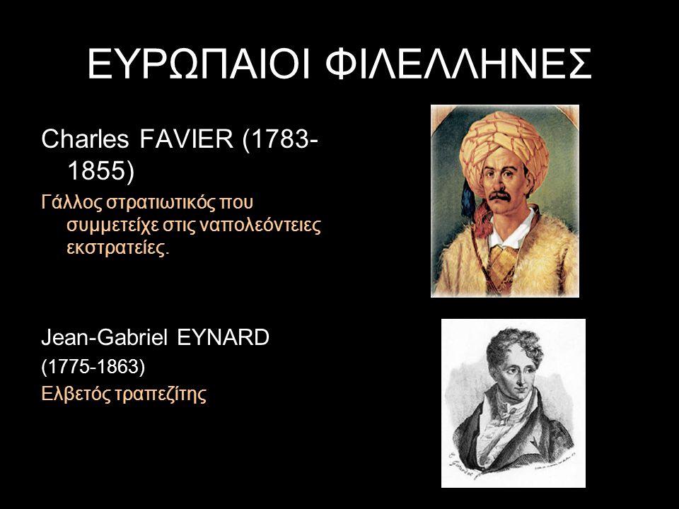 ΕΥΡΩΠΑΙΟΙ ΦΙΛΕΛΛΗΝΕΣ Charles FAVIER (1783-1855) Jean-Gabriel EYNARD