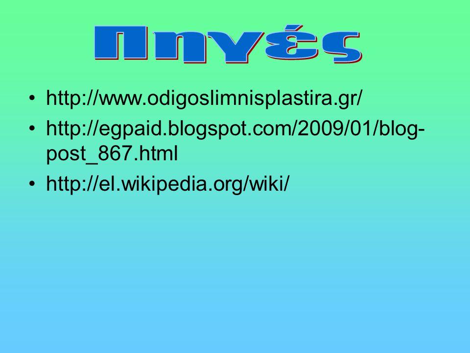 Πηγές http://www.odigoslimnisplastira.gr/